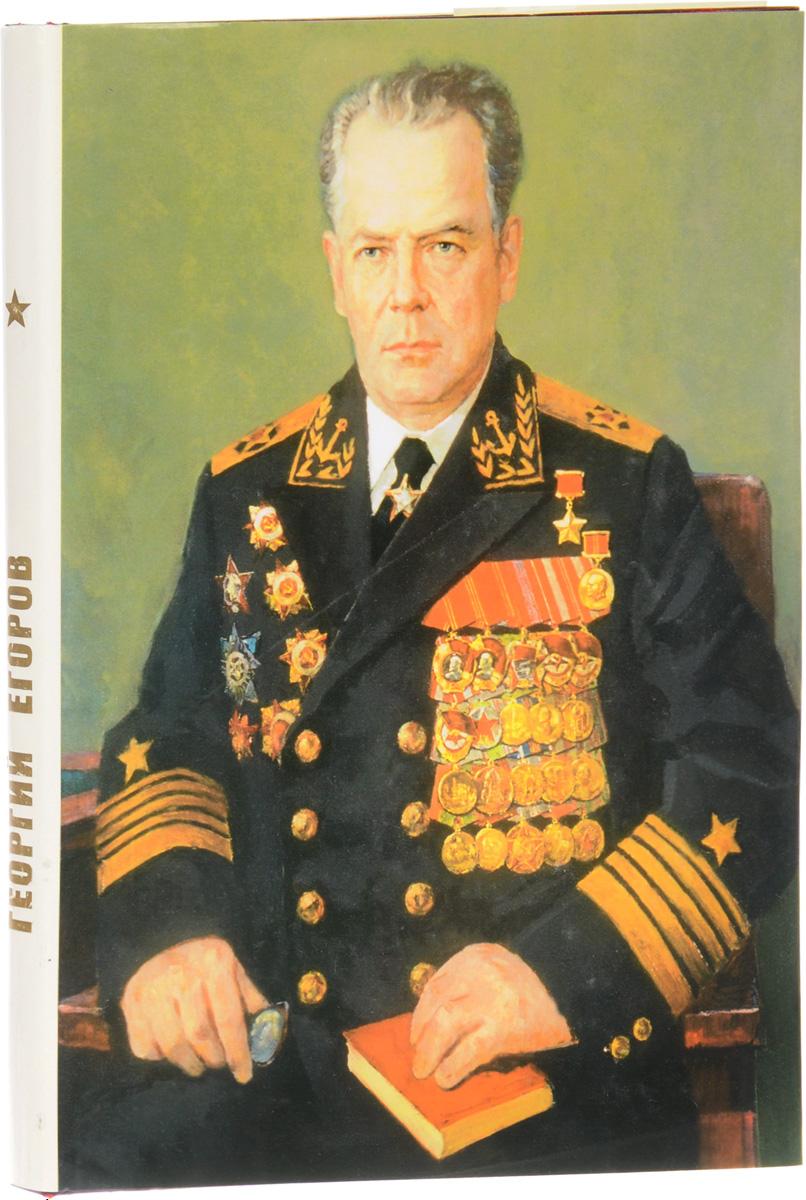 А.А.Логинов Георгий Егоров