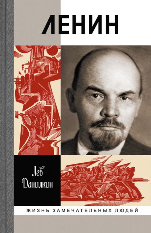 Л. А. Данилкин Ленин. Пантократор солнечных пылинок