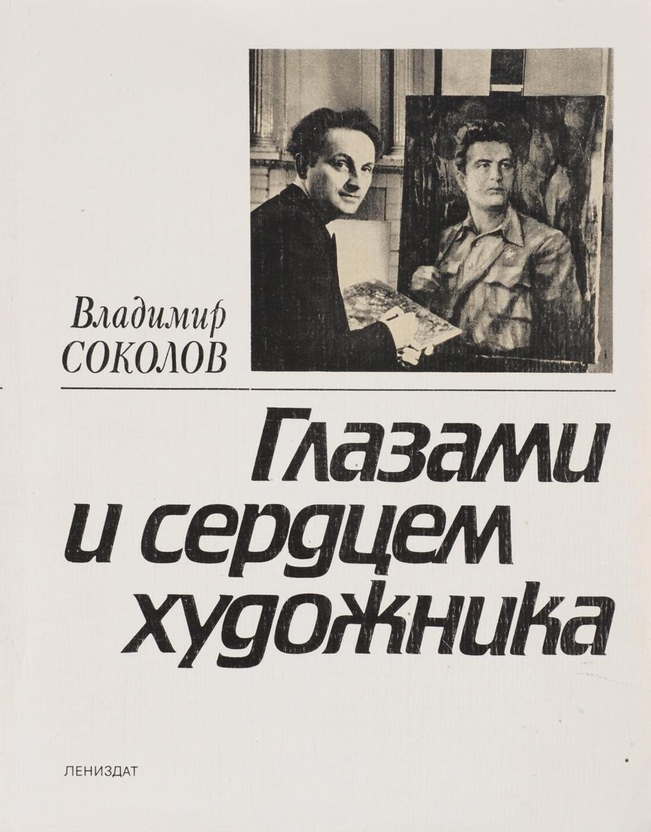 Соколов В. Глазами и сердцем художника