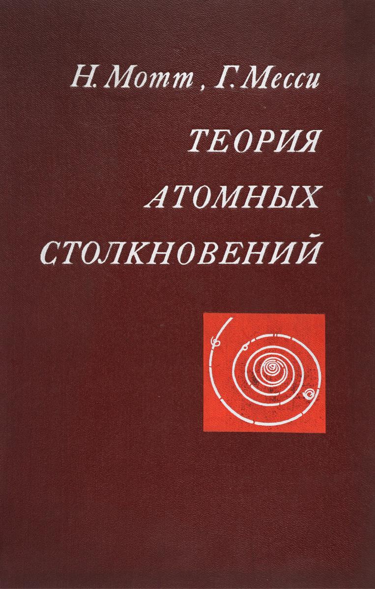 Мотт Н., Месси Г. Теория атомных столкновений