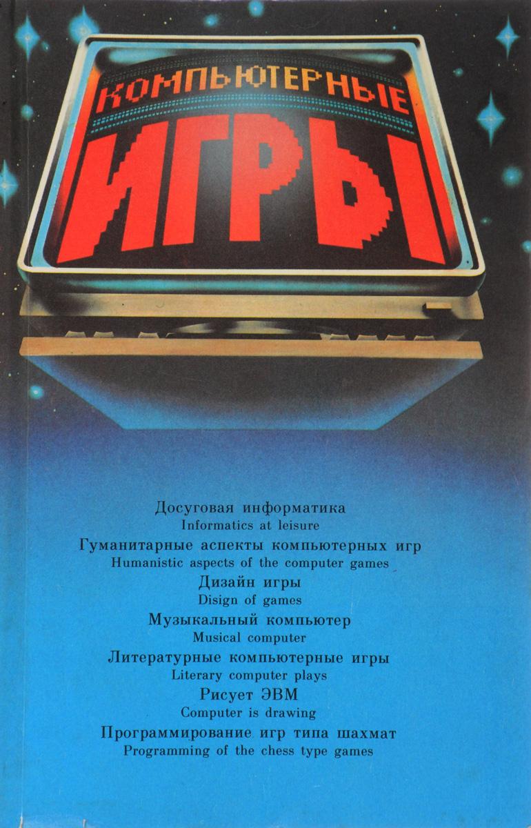 Игнатьева М. Компьютерные игры