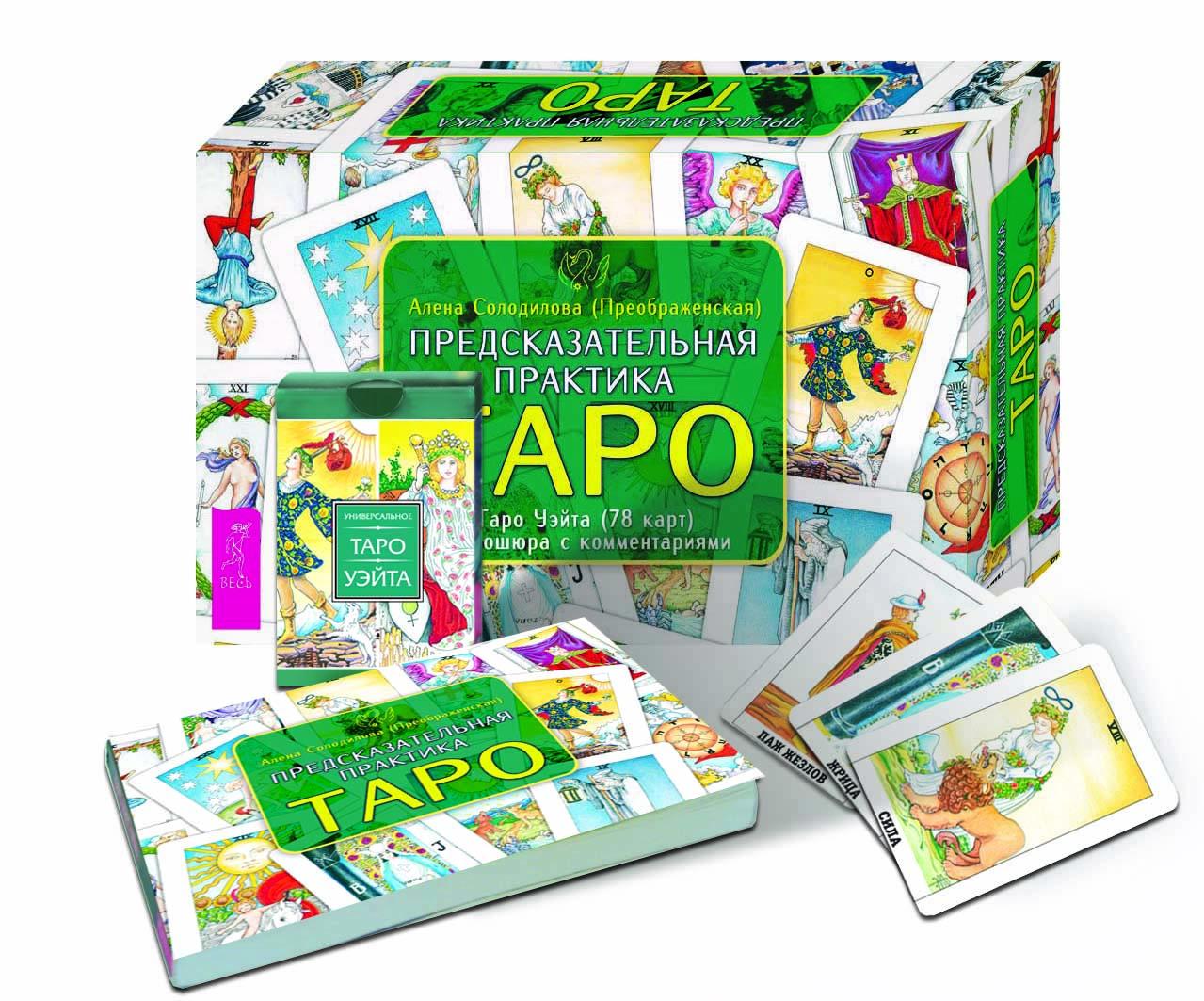 Предсказательная практика Таро (книга + колода из 78 карт)