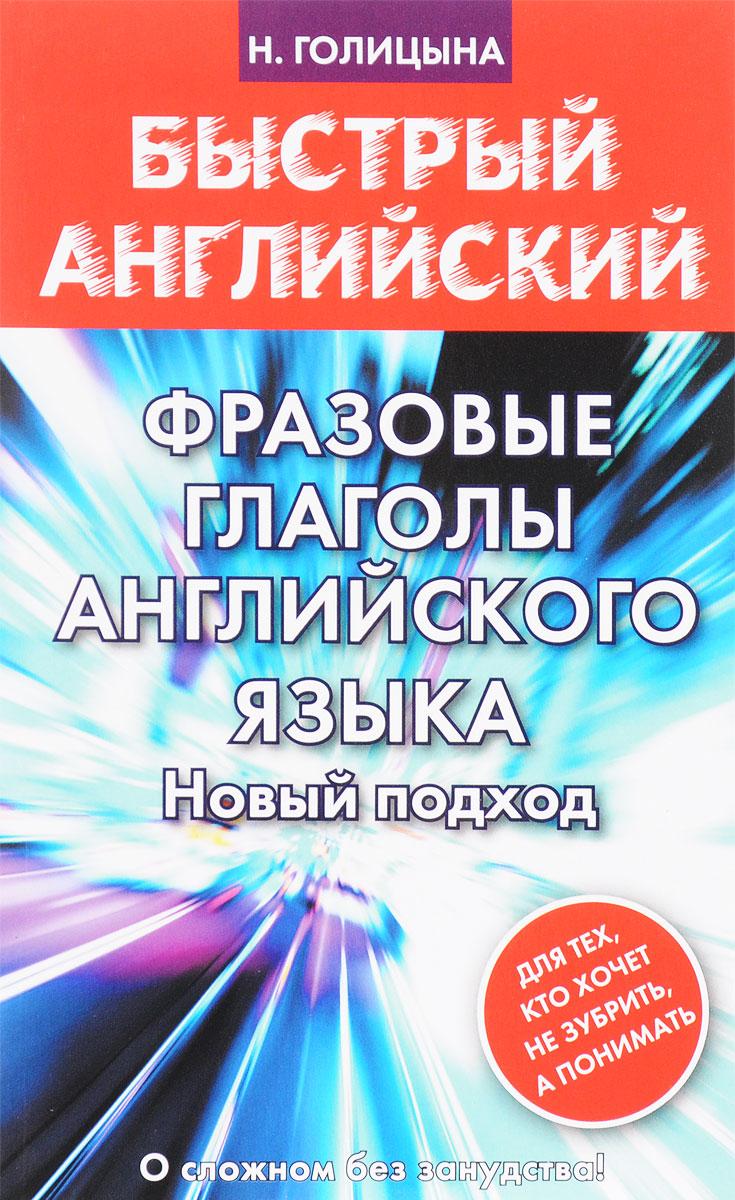 Н. Голицына Фразовые глаголы английского языка. Новый подход цена 2017