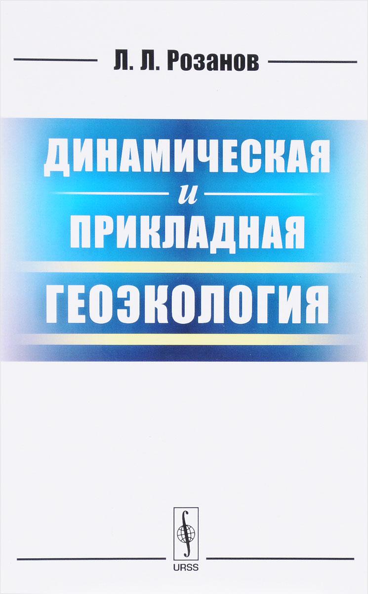 Л. Л. Розанов Динамическая и прикладная геоэкология. Учебное пособие