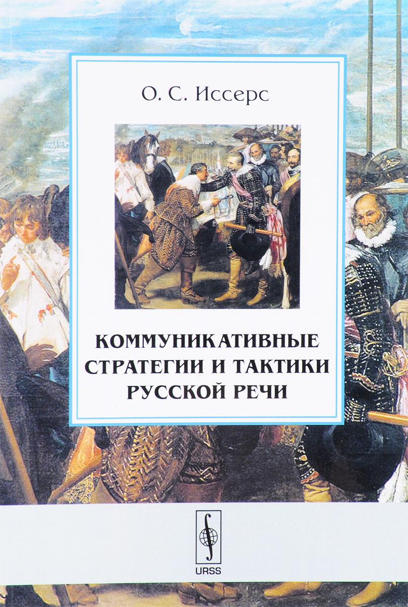 О. С. Иссерс Коммуникативные стратегии и тактики русской речи