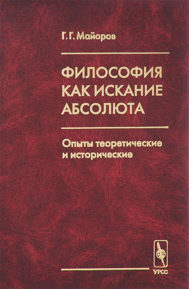 Г. Г. Майоров Философия как искание Абсолюта. Опыты теоретические и исторические