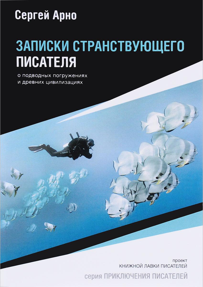 Сергей Арно Записки странствующего писателя