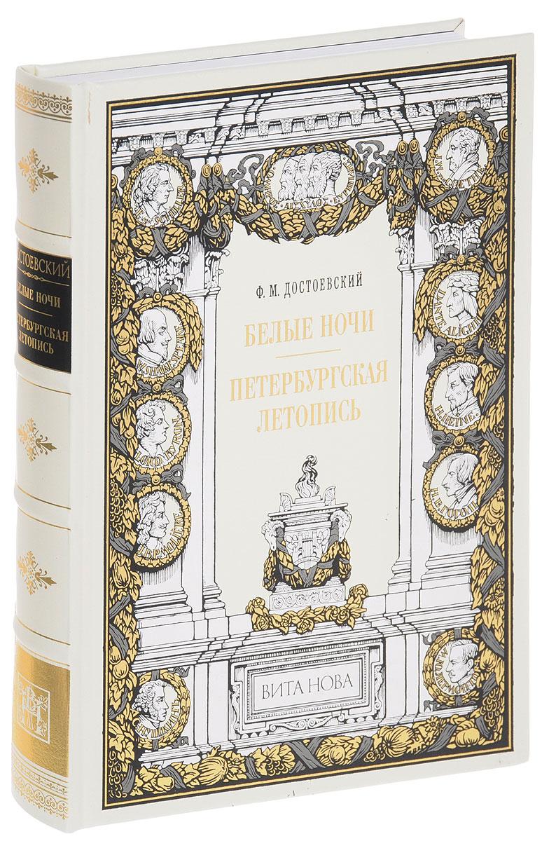 Ф. М. Достоевский Белые ночи. Петербургская летопись (подарочное издание)