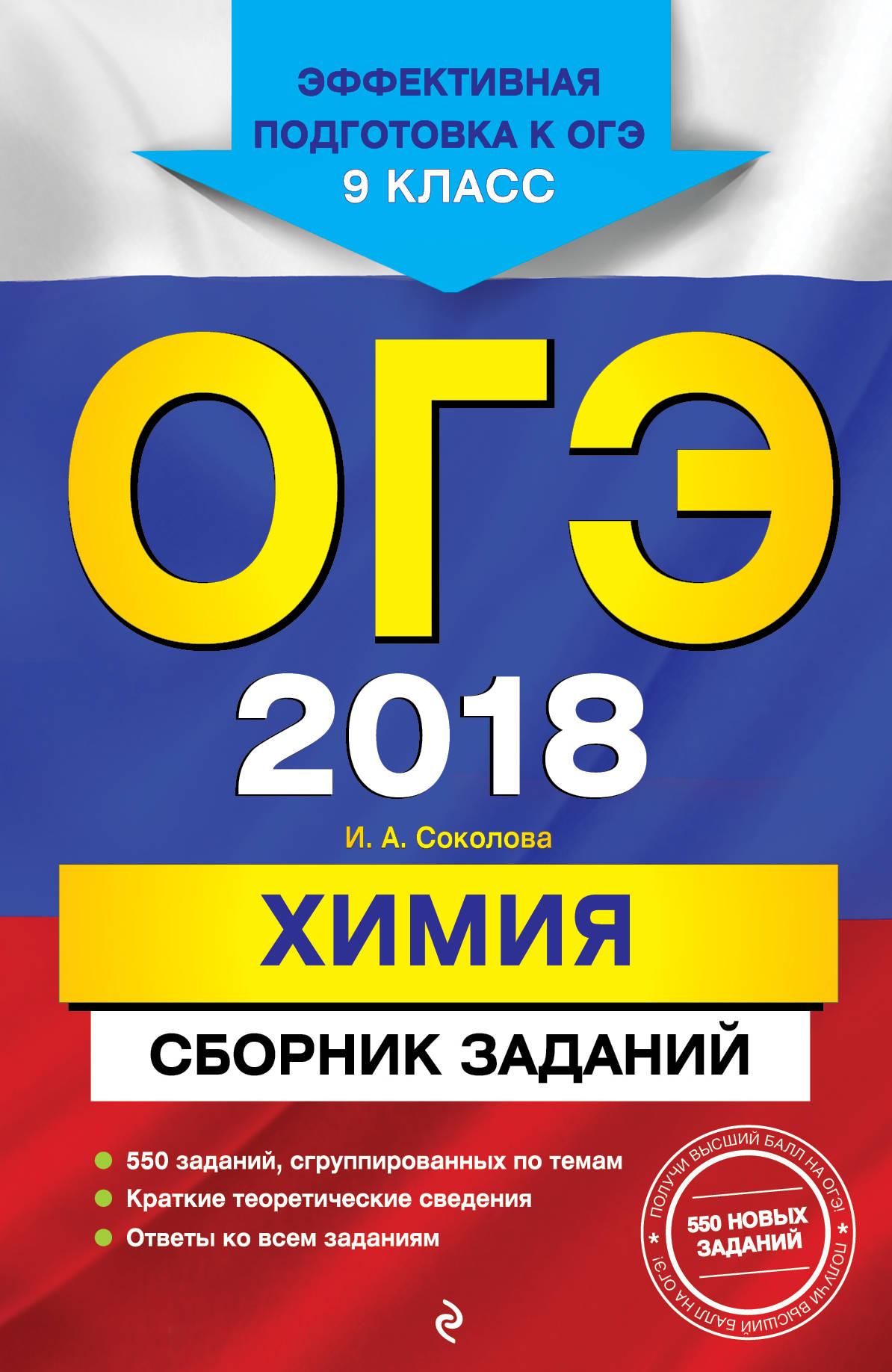 И. А. Соколова ОГЭ-2018. Химия. Сборник заданий. 9 класс