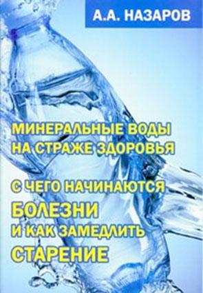 А. А. Назаров Минеральные воды на страже здоровья. С чего начинаются болезни и как замедлить старение
