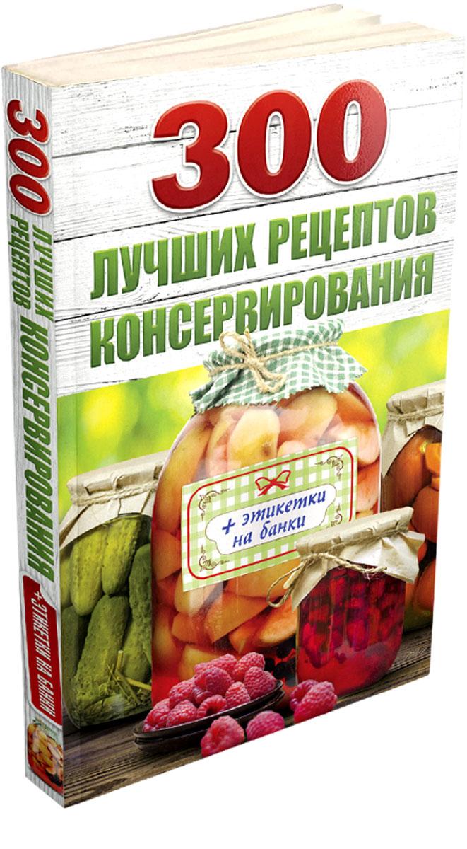 все цены на Виктория Рошаль 300 лучших рецептов консервирования (+ этикетки на банки) онлайн