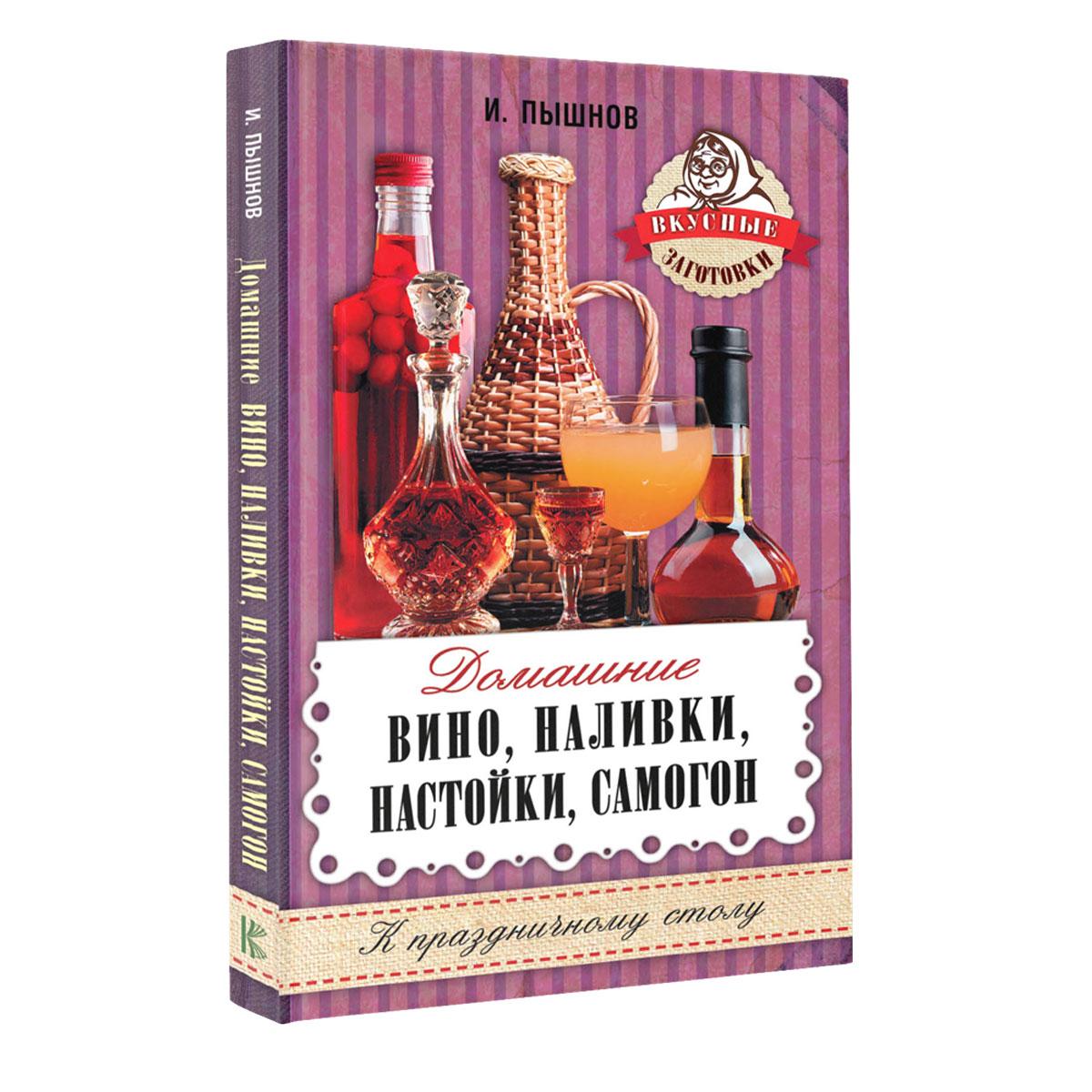 И. Пышнов Домашнее вино, наливки, настойки, самогон