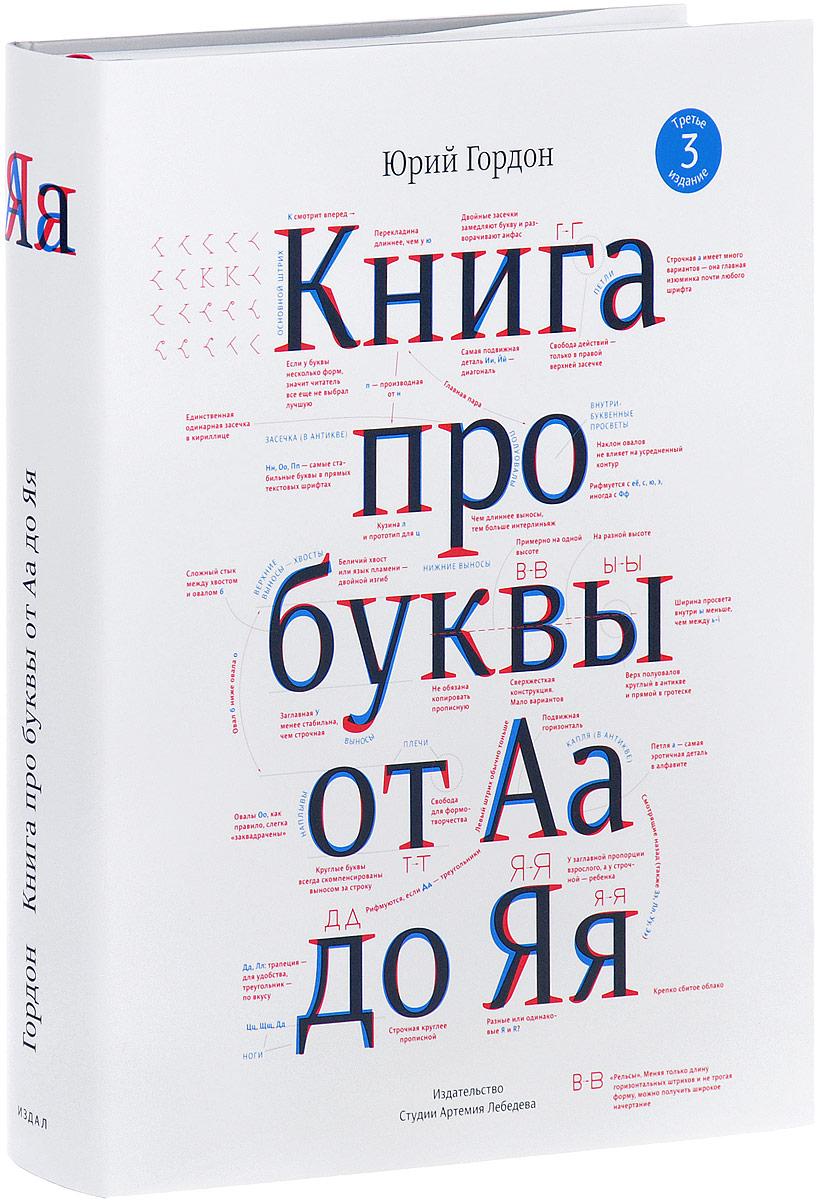 Юрий Гордон Книга про буквы от Аа до Яя гордон ю книга про буквы от аа до яя