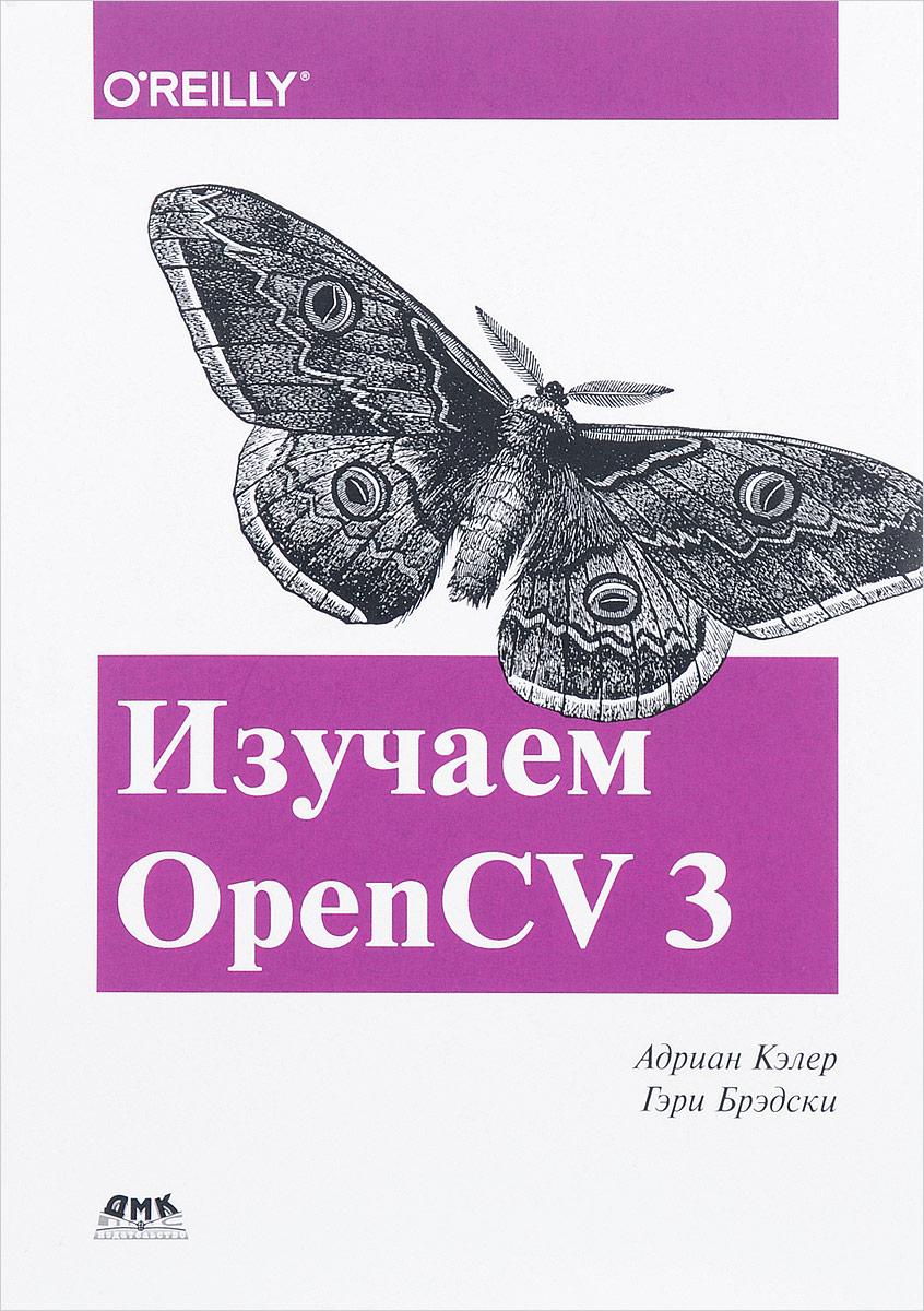 Адриан Кэлер, Гэри Брэдски Изучаем OpenCV 3