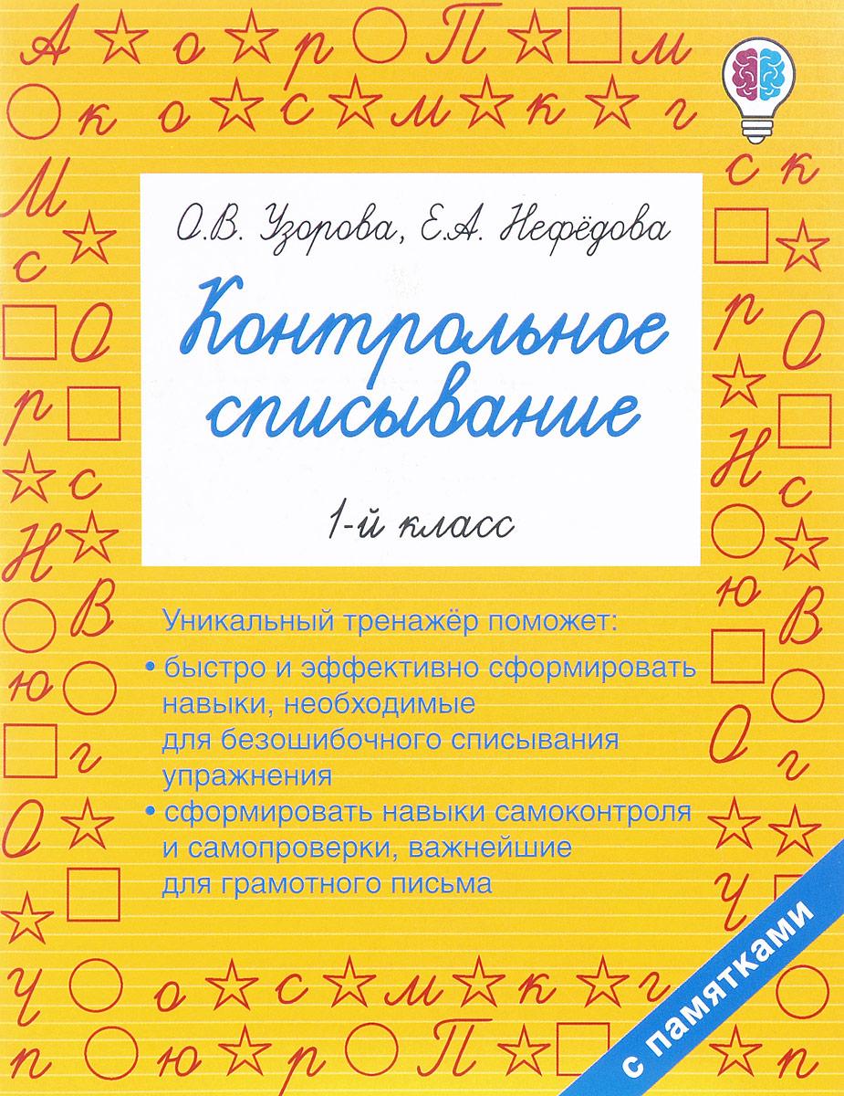О. В. Узорова, Е. А. Нефедова Контрольное списывание. 1 класс. Учебное пособие