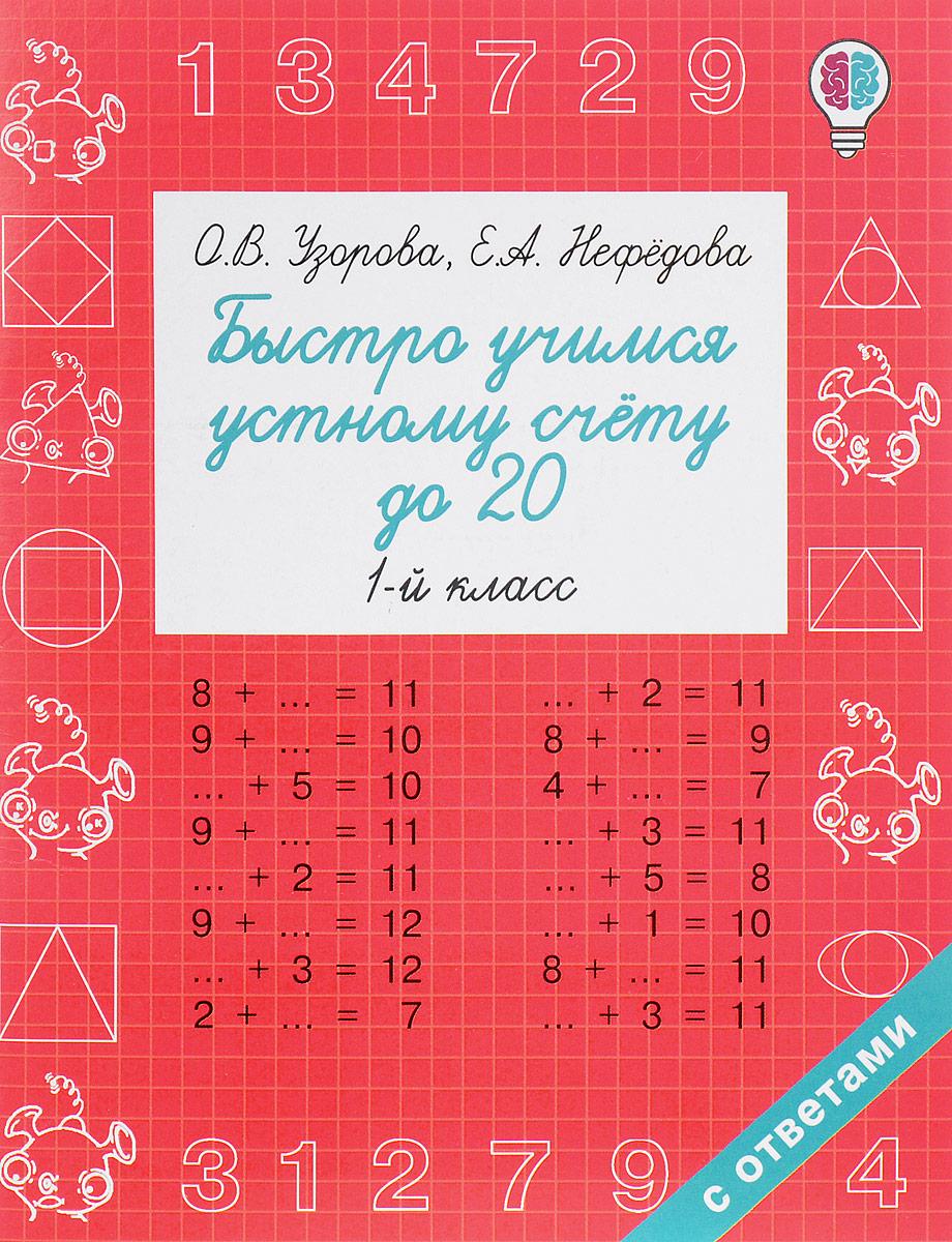 О. В. Узорова, Е. А. Нефедова Быстро учимся устному счёту до 20. 1 класс. Учебное пособие