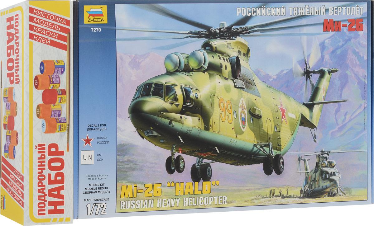 Звезда Набор для сборки и раскрашивания Российский тяжелый вертолет Ми-26