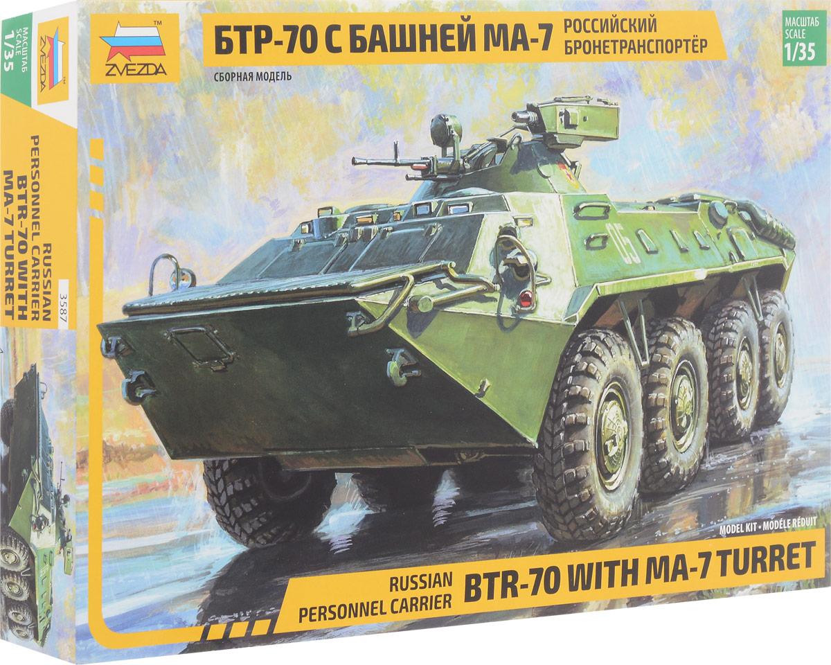 Звезда Сборная модель Российский бронетранспортер БТР-70 с башней МА-7