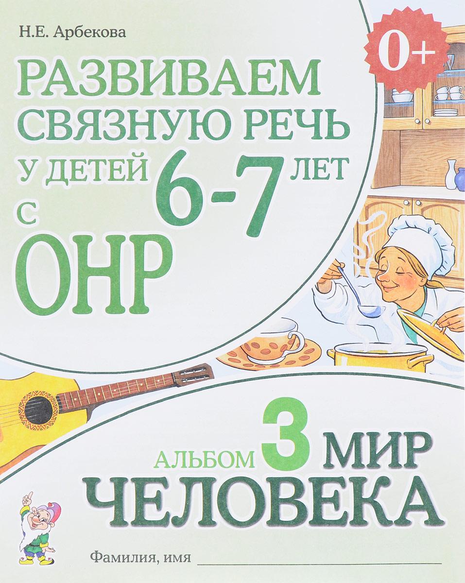 Развиваем связную речь у детей 6-7 лет с ОНР. Альбом 3. Мир человека