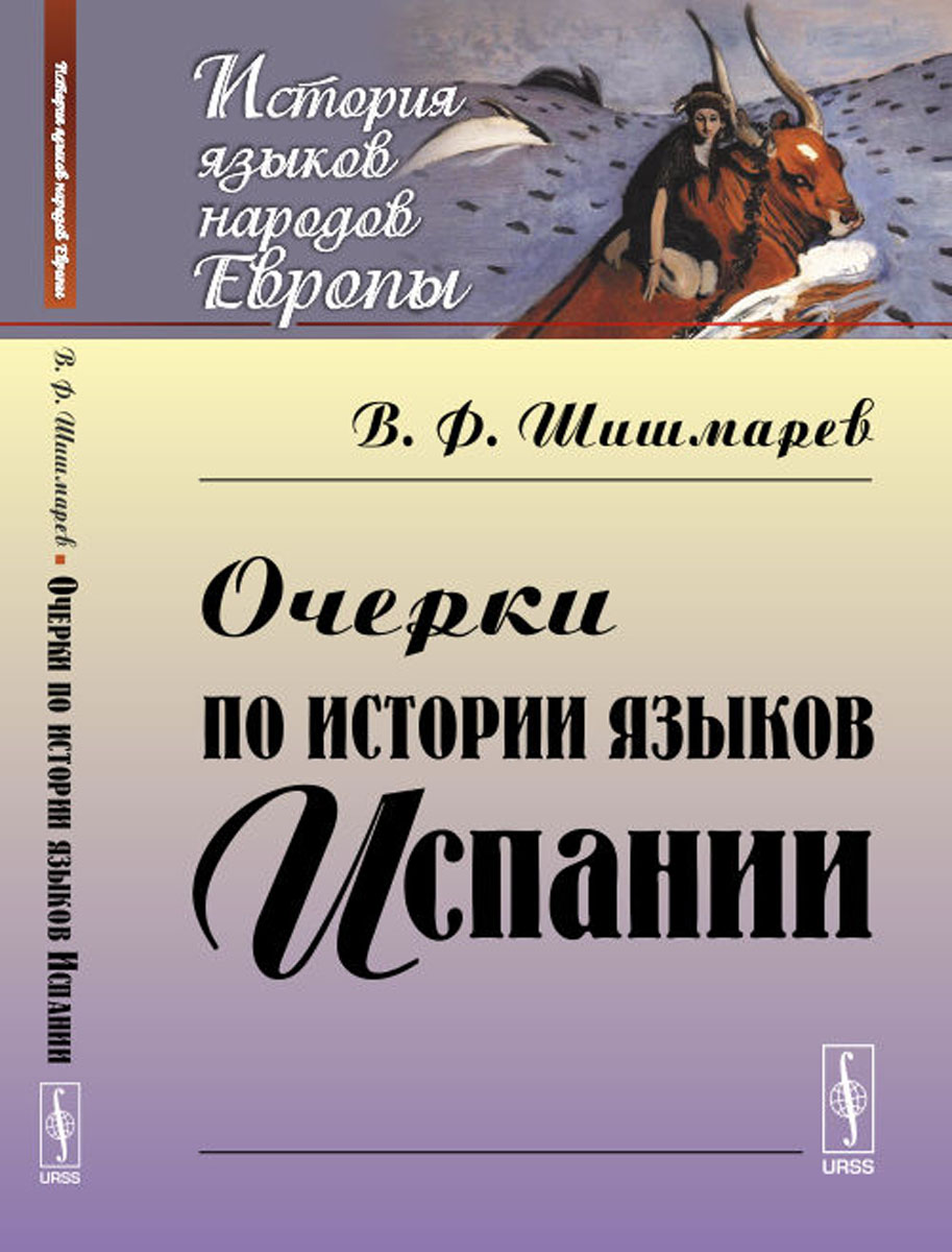 В. Ф. Шишмарев Очерки по истории языков Испании