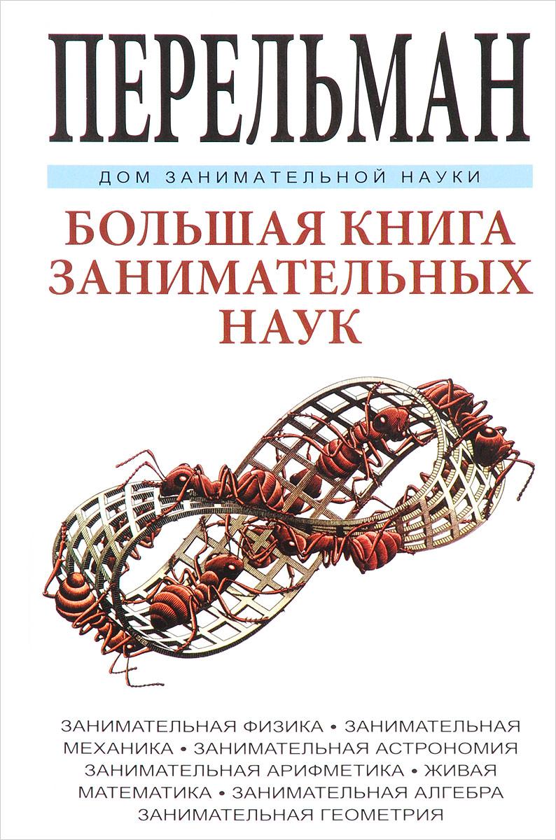 Я. И. Перельман Большая книга занимательных наук яков перельман большая книга занимательных наук
