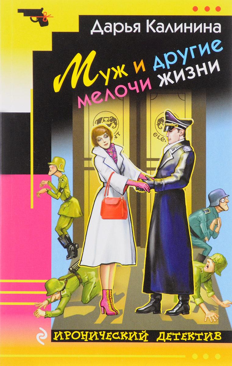 Дарья Калинина Муж и другие мелочи жизни