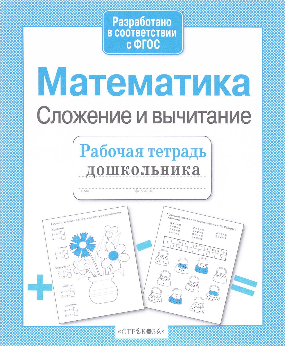 Е. Шарикова Математика. Сложение и вычитание. Рабочая тетрадь е шарикова математика сложение и вычитание рабочая тетрадь