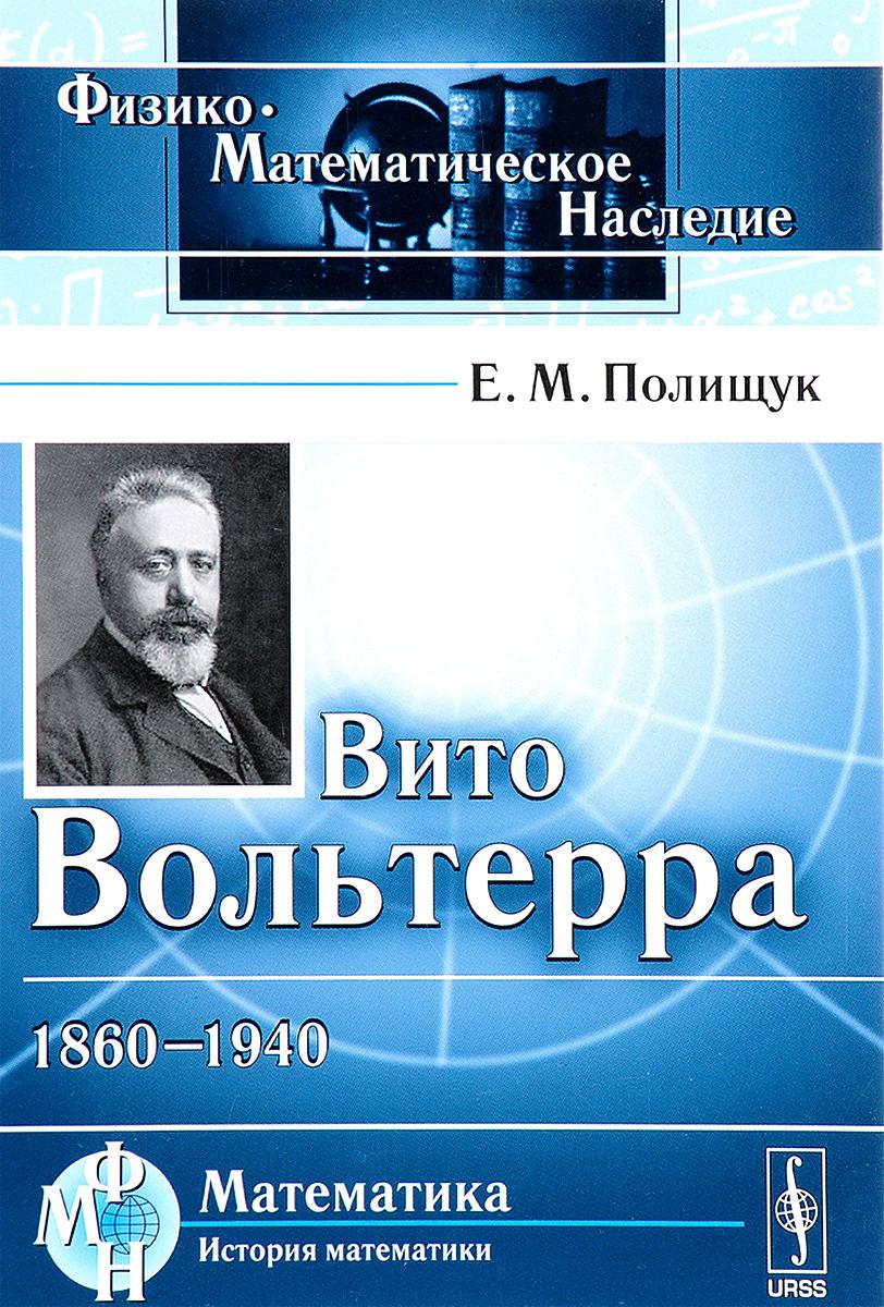 Е. М. Полищук. Вито Вольтерра. 1860-1940