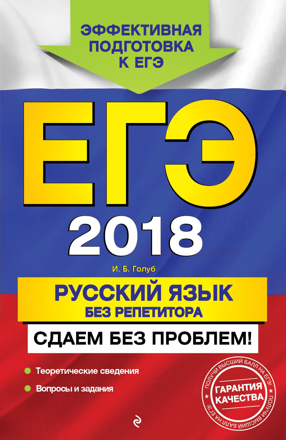 И. Б. Голуб ЕГЭ-2018. Русский язык без репетитора. Сдаем без проблем! цены онлайн
