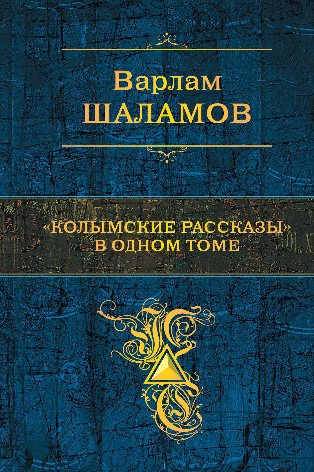 """Книга """"Колымские рассказы"""" в одном томе. Варлам Шаламов"""