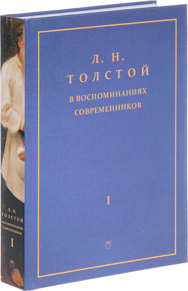 Л. Н. Толстой в воспоминаниях современников. В 2 томах. Том 1