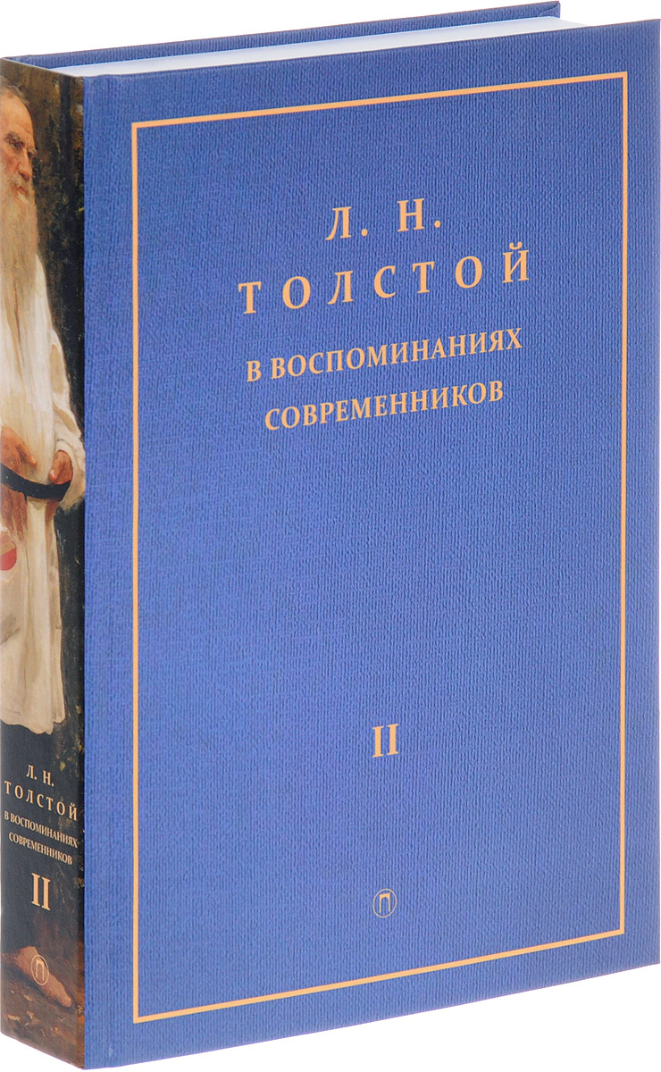 Л. Н. Толстой в воспоминаниях современников. В 2 томах. Том 2