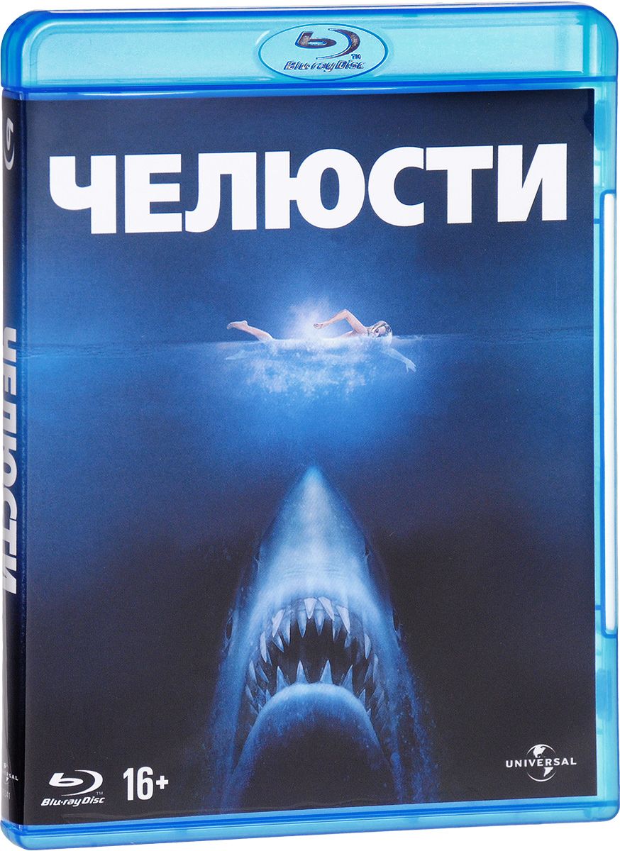 Челюсти (Blu-ray)