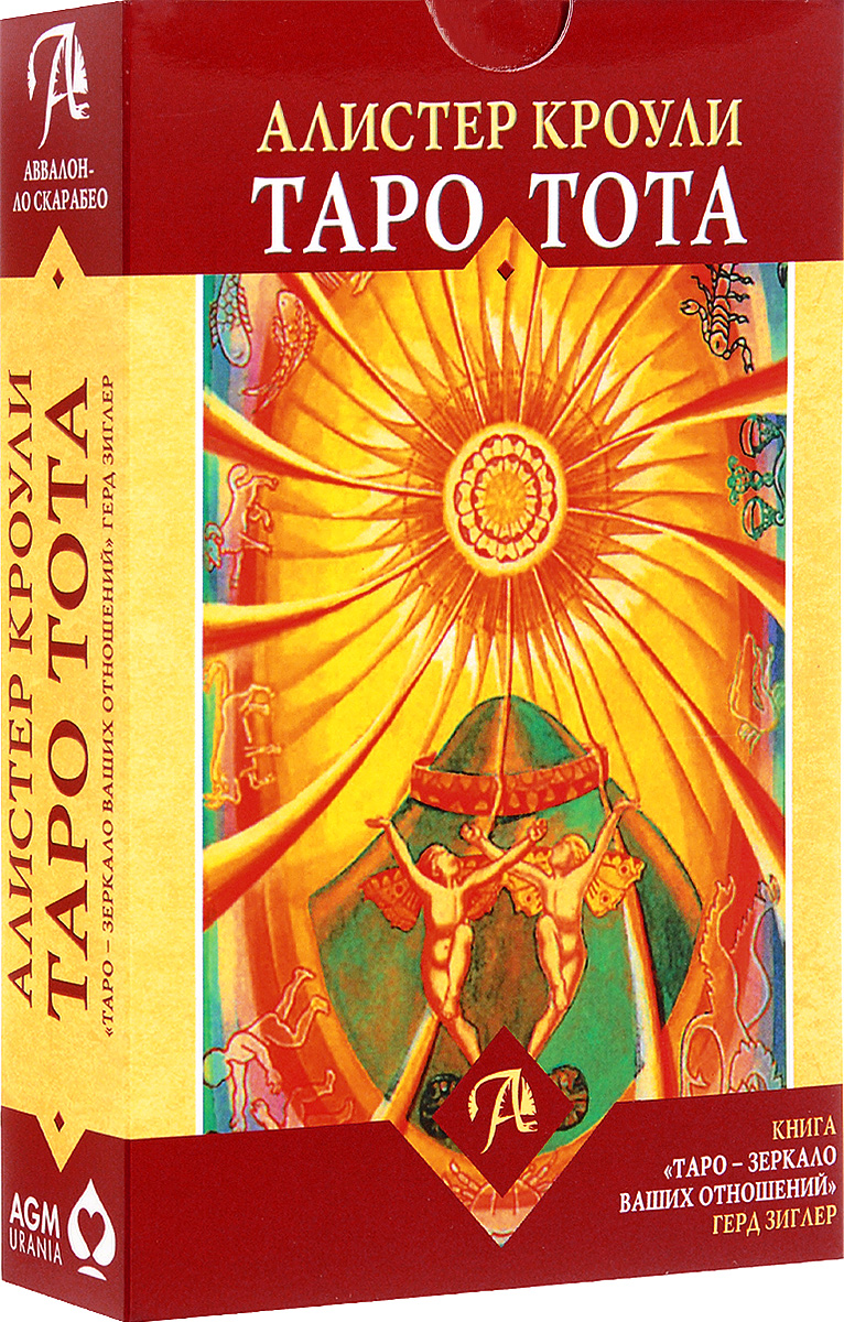 Подарочный набор Аввалон-Ло Скарабео: Таро Тота Алистера Кроули, книга Таро - зеркало ваших отношений банцхаф х акрон телеб б таро тота алистер кроули