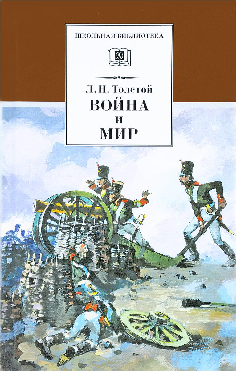 Л. Н. Толстой Война и мир. В 4 томах. Том 1 л н толстой война и мир в 4 томах том 1