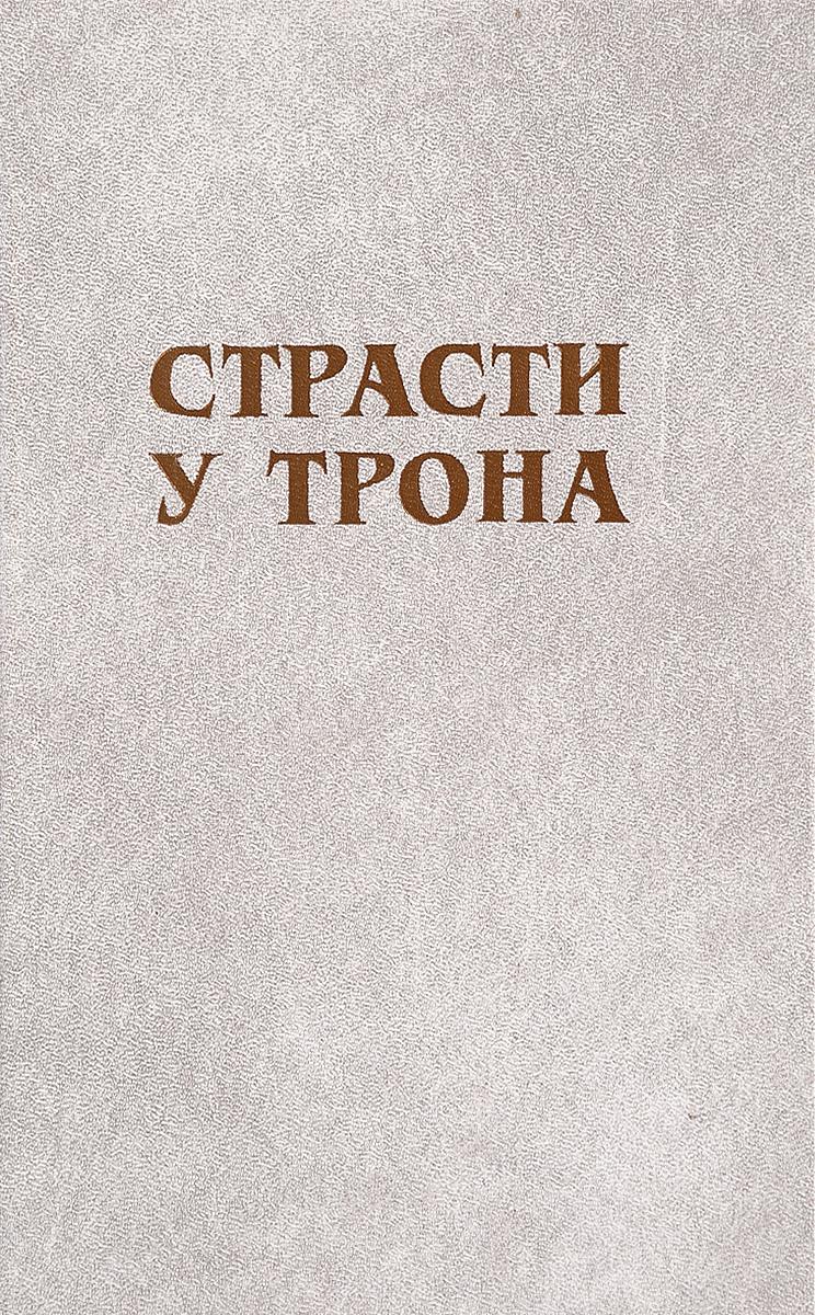 цена на Н.И. Павленко Страсти у трона