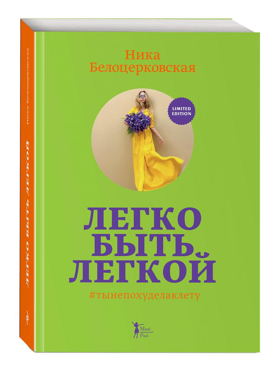 Ника Белоцерковская Легко быть легкой! #тынепохуделаклету белоцерковская н легко быть легкой тынепохуделаклету