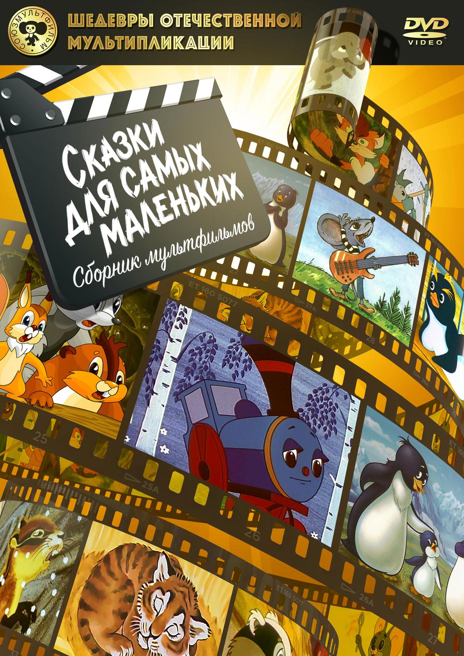 Сказки для самых маленьких: Сборник мультфильмов