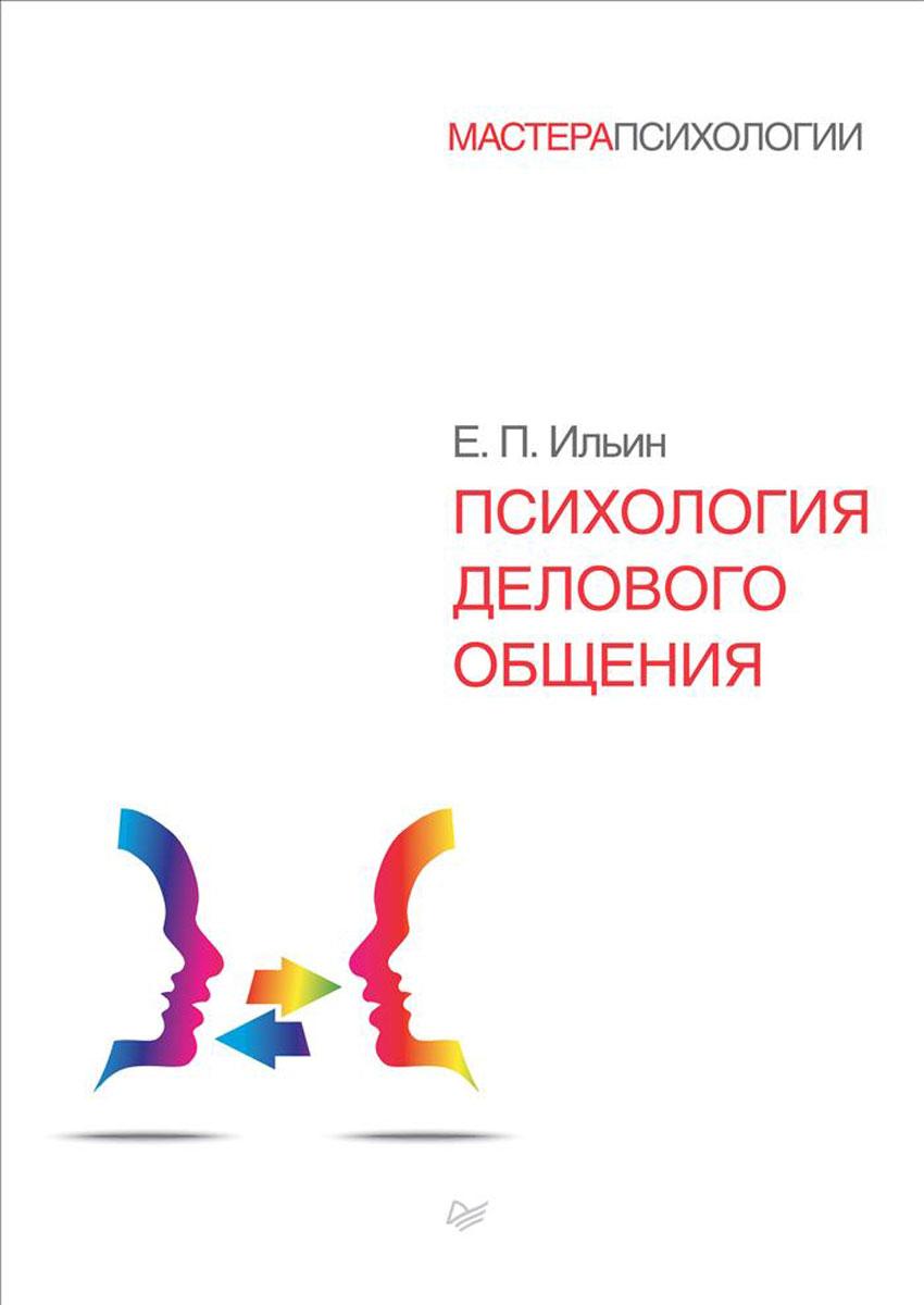 Е. П. Ильин Психология делового общения