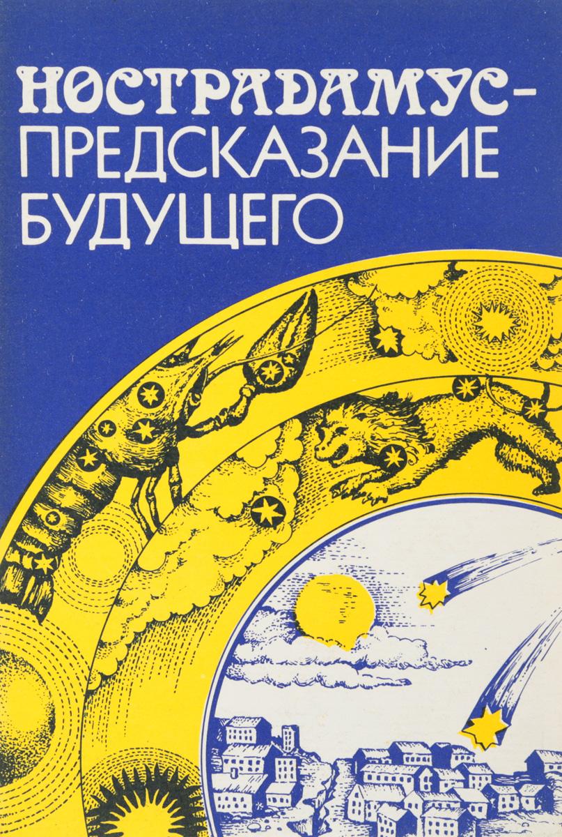 лучшая цена Степанов А. Н. Нострадамус-предсказание будущего