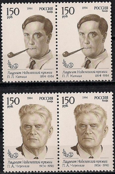 1994. Лауреаты Нобелевской премии. № 173 - 174гп. Горизонтальные пары. Серия173 - 174гпСерия из 2 горизонтальных пар