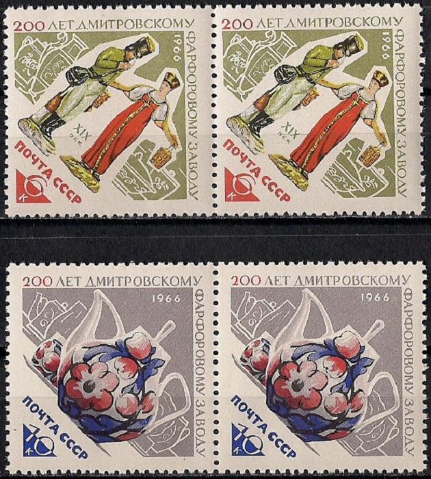 1966. Дмитровский фарфоровый завод. № 3304 - 3305п. Пары. Серия