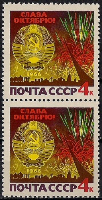 1966. 49-я годовщина Октября. № 3398вп. Вертикальная пара