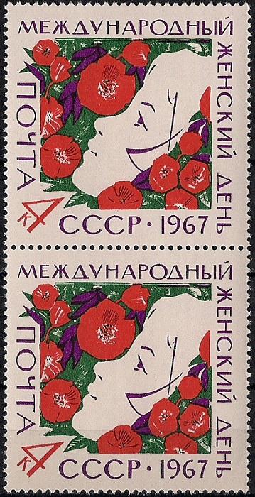 1967. Женский день. № 3464п. Пара