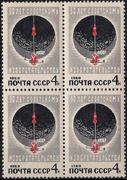 1969. 50-летие изобретательства. № 3764кб. Квартблок