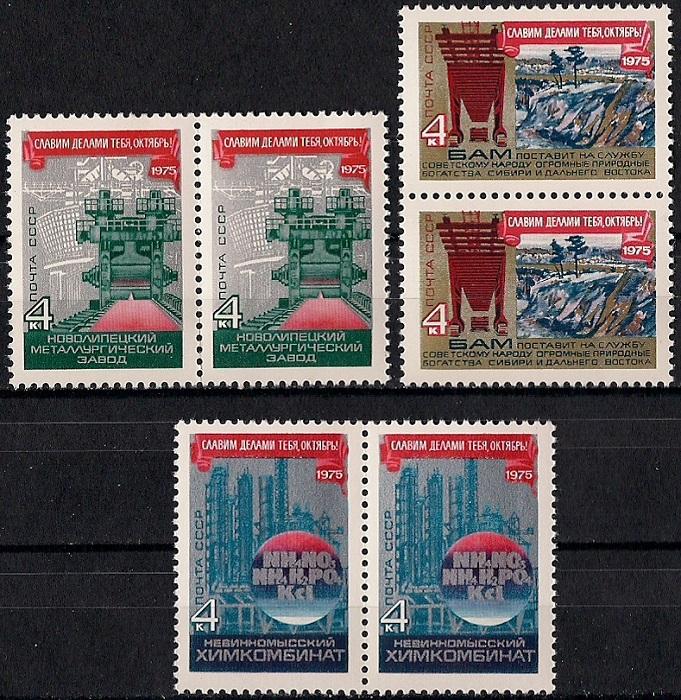 1975. 58-я годовщина Октября. № 4516 - 4518п. Пары. Серия цена