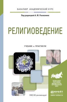 Религиоведение. Учебник и практикум л г свитич актуальные проблемы современной науки и журналистика учебник и практикум
