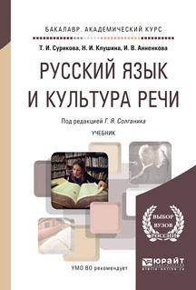 Русский язык и культура речи. Учебник для академического бакалавриата
