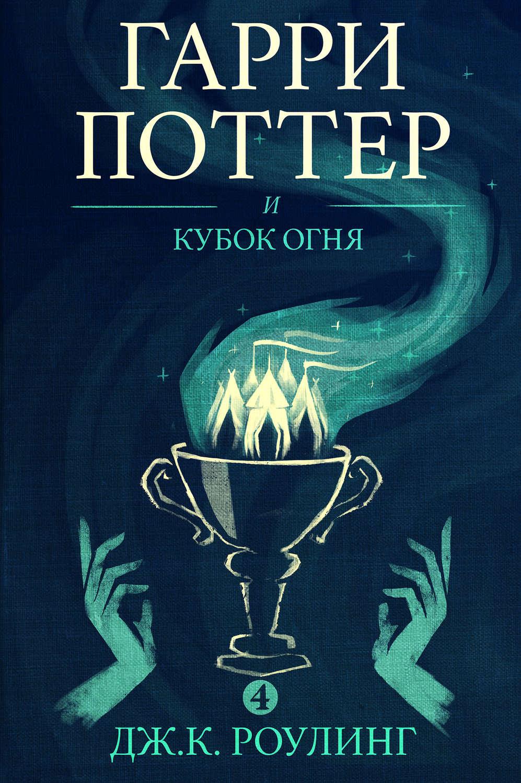 картинки по книге гарри поттер и кубок огня
