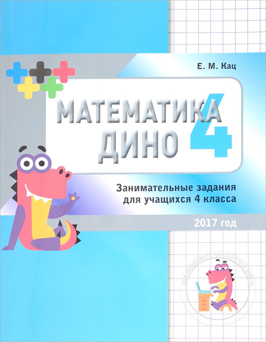Е. М. Кац Математика Дино. 4 класс. Сборник занимательных заданий для учащихся